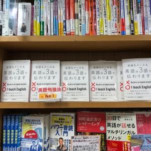 『英語は3語』紀伊國屋新宿本店
