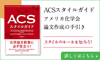 ACSスタイルガイド アメリカ化学会 論文作成の手引き